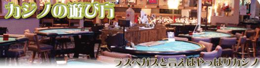 カジノの遊び方.PNG
